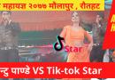 चिन्टु पाण्डे Chintu pandey र Tik-tok Star मधानी महायज्ञ २०७७ – A Plus HD