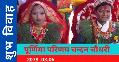 Bara जिल्लाको Tharu Wedding Full Video – Purnima Chaudhary परिणय Chandan Chaudhary – A Plus HD